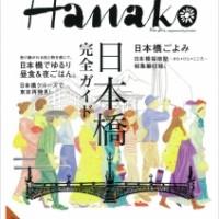 Hanako特別編集 日本橋完全ガイド