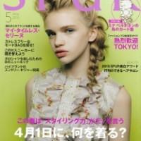 SPUR (シュプール) 2015年5月号表紙