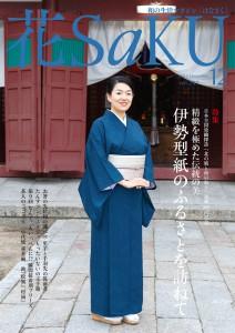 「花SaKU」12号表紙