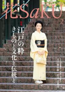 「花Saku」2月号 表紙
