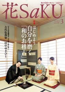 「花Saku」3月号 表紙