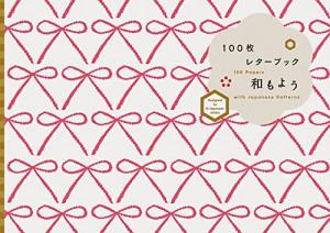 『100枚レターブック 和もよう』表紙