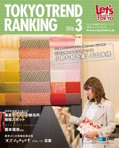 「東京トレンドランキング」表紙