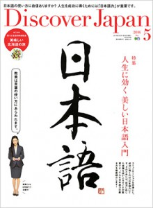 『Discover Japan』2016年5月号 表紙