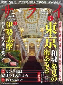『サライ』 2016年 07 月号 表紙