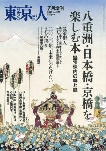 東京人7月増刊 表紙