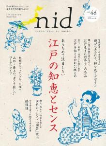 『nid』vol.46 表紙