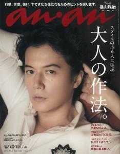 『anan(アンアン)』2016年 10月5日号 表紙