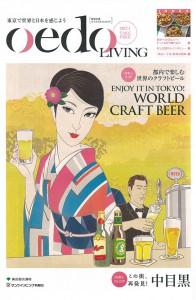 『大江戸リビング』1月号表紙