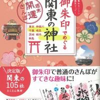 『御朱印でめぐる関東の神社 週末開運さんぽ』 表紙