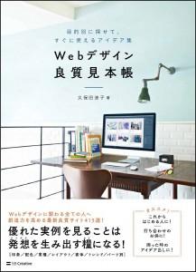 「Webデザイン良質見本帳 ―目的別に探せて、すぐに使える見本集―」表紙