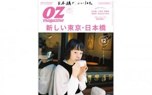 『OZmagazine 12月号 新しい東京・日本橋』表紙