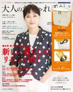 『おとなのおしゃれ手帖』2018年3月号表紙