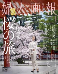 『婦人画報』4月号 表紙