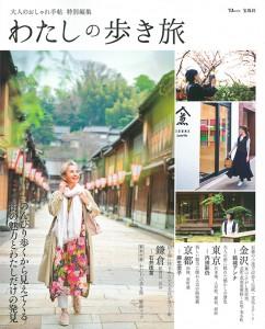 『大人のおしゃれ手帖特別編集 わたしの歩き旅』表紙