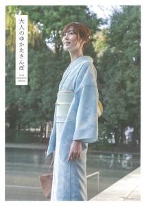 『大人のゆかたさんぽ』2018 MIMATSU SHARA 表紙