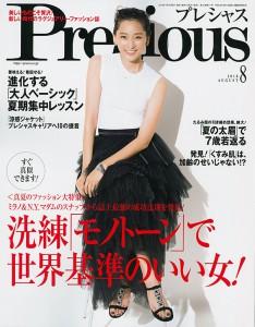 『Precious(プレシャス)』2018年8月号 表紙