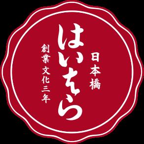 日本橋 和紙 榛原(はいばら)