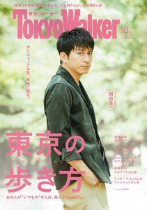 『東京ウォーカー 10月号』表紙