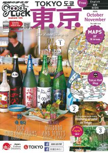 『GOOD LUCK TRIP東京 VOL.54』 表紙