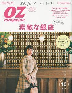 OZmagazin 10月号 表紙