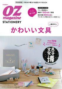 『文具女子博2018認定ガイドBOOK かわいい文具と紙のモノ』表紙