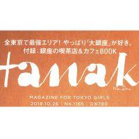 『Hanako NO.1165』表紙題字
