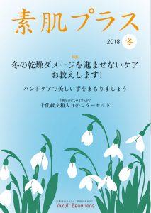 「素肌プラス」冬号 表紙