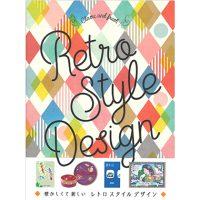 『懐かしくて新しい レトロスタイルデザイン』表紙