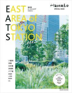 『East Area of Tokyo Station Magazine』表紙