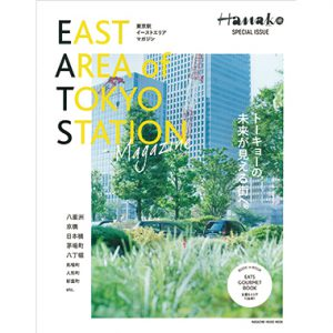 『East Area of Tokyo Station Magazine』表紙