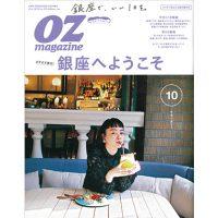 『OZmagazine 10月号』表紙
