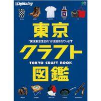『別冊Lightning vol.217 東京クラフト図鑑』表紙