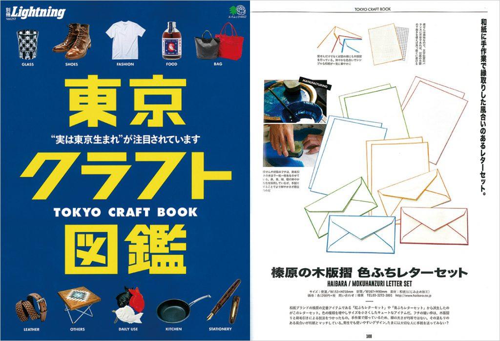 『別冊Lightning vol.217 東京クラフト図鑑』表紙+榛原掲載ページ