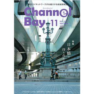 『Channel Bay 11月号』表紙