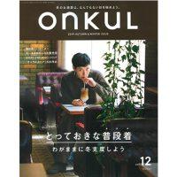 『ONKUL オンクル vol.12』表紙