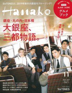 『Hanako-No.1177』表紙