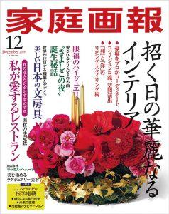 『家庭画報 2019年12月号』表紙