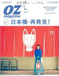 『OZmagazine 12月号』表紙