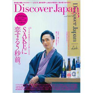 『Discover Japan 2020年3月号』表紙