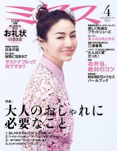 『ミセス 2020年4月号』表紙