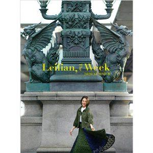 『Leilian, The Week 2020 SUMMER』表紙