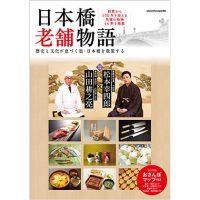 『日本橋老舗物語』表紙