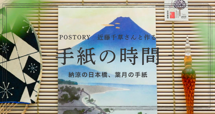 POSTORY近藤千草さんと作る手紙の時間-納涼の日本橋、葉月の手紙-