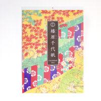 榛原千代紙カレンダー2021(壁掛け)