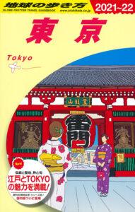『地球の歩き方 BOOKS J01 東京』表紙