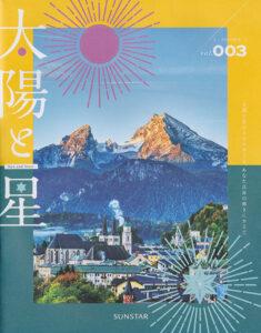 『太陽と星Vol.003』表紙