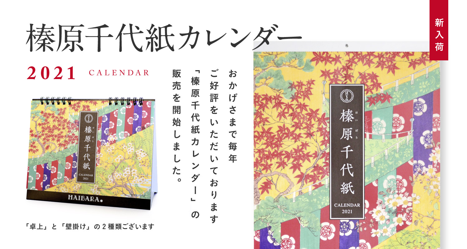 榛原千代紙カレンダー2021