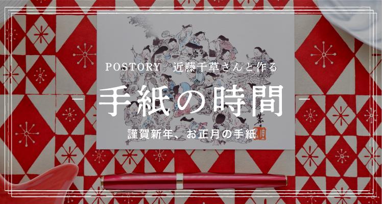 謹賀新年、お正月の手紙